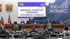 Председатель Парламента Кузбасса Вячеслав Петров: принятые в ходе 24-го заседания новые законы способствуют развитию региона