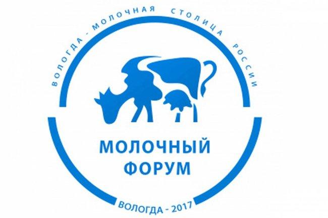 Международный молочный форум в Вологодской области