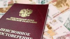 Россияне раскрыли пенсионные ожидания