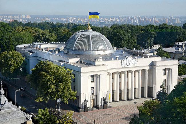 Верховная Рада Украина