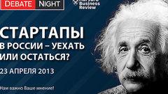«Россия - благоприятная среда для технологических стартапов?»