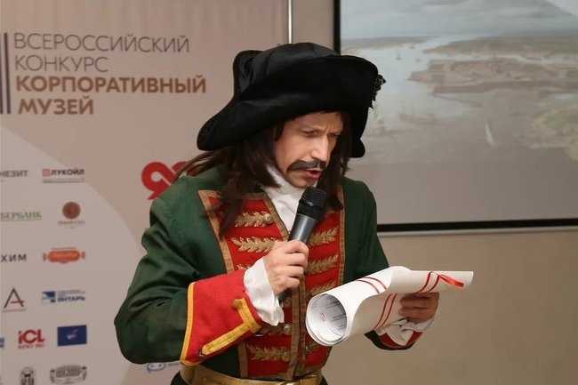 Всероссийский форум «Корпоративный музей»