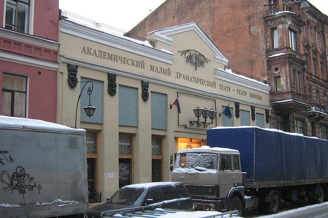 Академический малый драматический театр — Театр Европы в Санкт-Петербурге