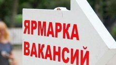 В Краснодарском крае пройдут ярмарки вакансий