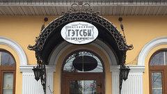 ВТуле закрыли караоке-бар «Гэтсби»