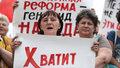 пенсия протест