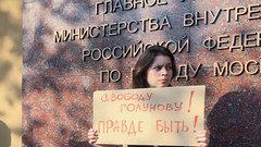 Протоколы не потребовались: московских пикетчиков в поддержку Голунова задержали и отпустили