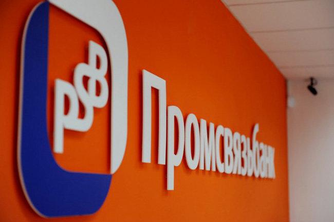 ЦБ объявил о санации «Промсвязьбанка»