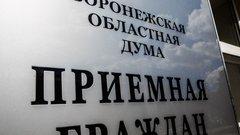 Депутаты Воронежской облдумы в 1 квартале рассмотрели более 2,5 тысячи обращений граждан