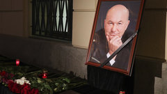 Москва скорбит поЮрию Лужкову