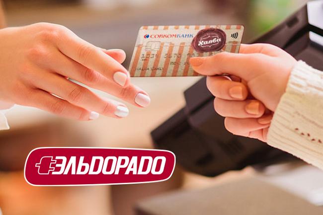 В «Эльдорадо» теперь можно покупать товары в рассрочку с помощью карты «Халва».