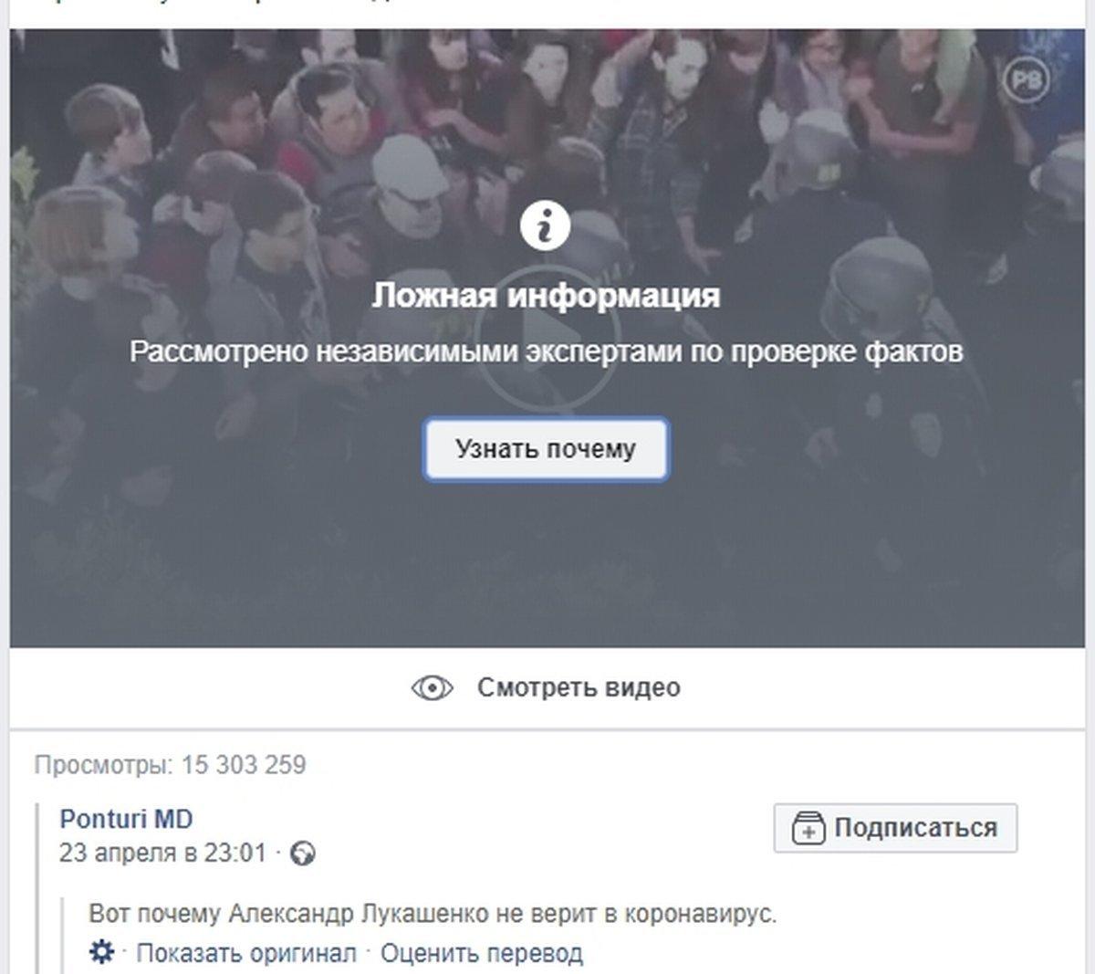 Facebook предупреждает: эта ссылка опасна для верящих в коронавирус!