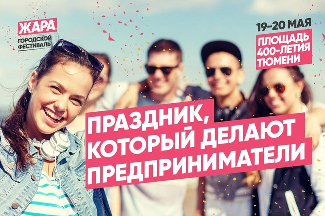 "Фестиваль ""Жара"" в Тюмени"