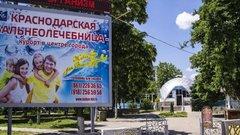 Юные жители Краснодара могут получить бесплатные путевки в бальнеолечебницу