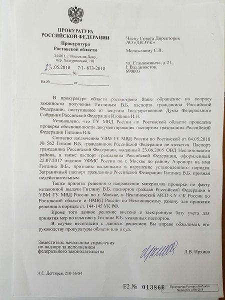Ответ Ростовской прокуратуры