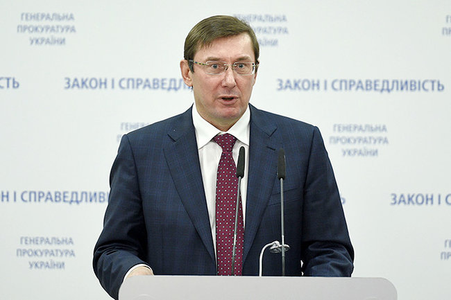 Юрий Луценко