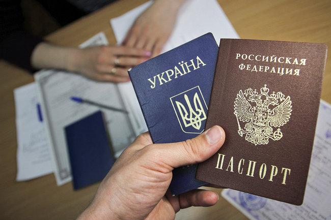 Украина Россия паспорт