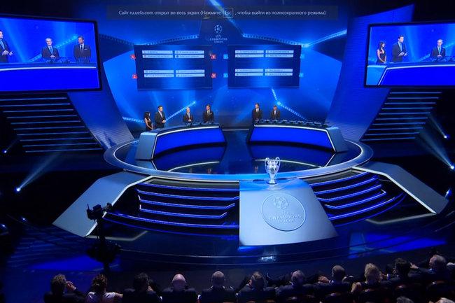 Жеребьевка группового этапа Лиги чемпионов