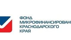 С начала года Фонд микрофинансирования Краснодарского края выдал займов почти на миллион