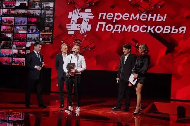 Вручение премии губернатора Подмосковья «Мы рядом ради перемен»