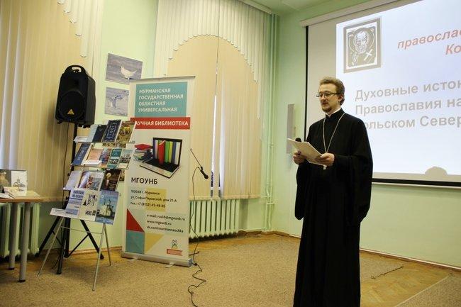 В Мурманске провели конференцию по истокам православия Кольского Севера