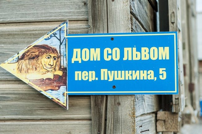 «Дом со львом» и светом