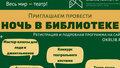 Государственная библиотека Югры в Ханты-Мансийске приглашает всех желающих 20 апреля посетить традиционную акцию «Библионочь», которая в этом году буд