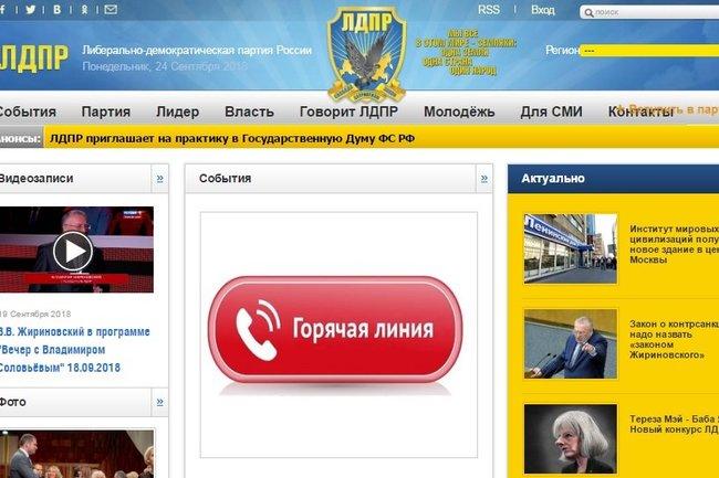 Как победу кандидатов ЛДПР  освещали на сайте партии