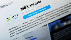 Суд отказался разблокировать «МБХ медиа»