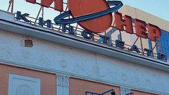 ВНовосибирске реконструируют бывшее здание кинотеатра «Пионер»