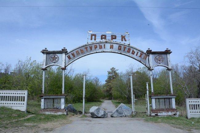 Каргинский парк
