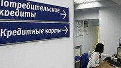 Рост долгов россиян перед банками  приведет к финансовому кризису - эксперты
