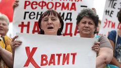 Петиция против повышения пенсионного возраста набрала почти 3 млн подписей