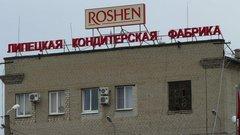 Гендиректор Roshen заявил о готовности «сгноить» фабрику в Липецке