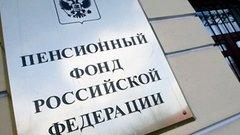 Российские граждане пожаловались напропажу данных изПФР