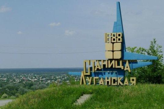 станица Луганская Луганской области