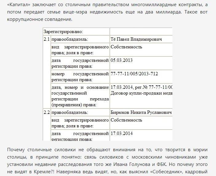 Скриншот документа о передаче прав собственности
