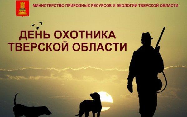 День охотника в Тверской области