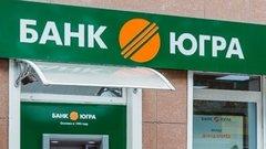 Временная администрация в «Югре» введена в нарушение определения КС – экс-владельцы банка