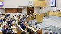Госдума Дума заседание