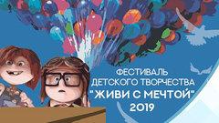 В Саранске пройдет детский фестиваль «Живи с мечтой»