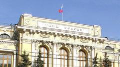 ЦБ РФ отозвал лицензии у двух банков