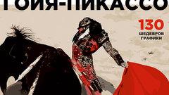 Музей в Рыбинске выставил работы Гойи и Пикассо
