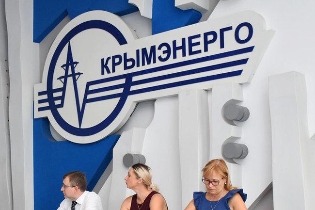 Электросети Крыма перейдут под федеральный контроль