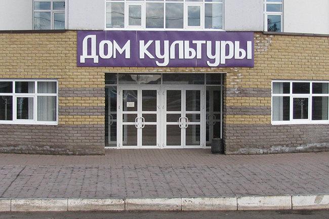 Настроительство домов культуры вНижегородской области истратят неменее 72 млн руб.