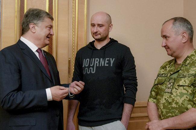 Петр Порошенко и Аркадий Бабченко