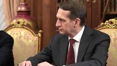 Нарышкин подтвердил слухи о «гаденькой, мелочной провокации» Украины