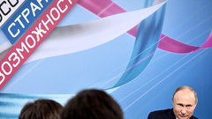 Владимир Путин одержал победу на выборах в США