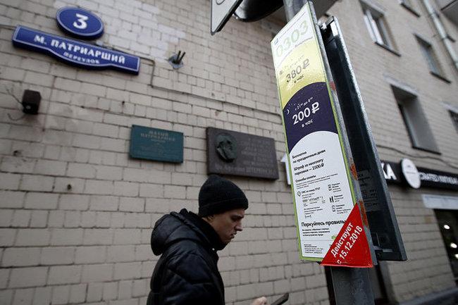 dfd32d1e5ea Москвичи взбунтовались против повышения стоимости парковки