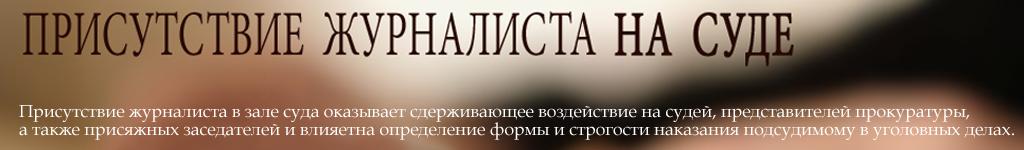 Подключите журналиста INFOX.ru к вашему судебному процессу